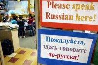 Русский язык изучают в Анкордиже и Фэрбенксе